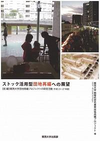 関西大学団地再編プロジェクトの研究活動(平成23~27年度)ストック活用型団地再編への展望【前編】