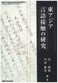東アジア言語接触の研究