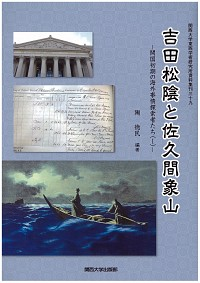 開国初期の海外事情探索者たち(Ⅰ)吉田松陰と佐久間象山