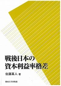 戦後日本の資本利益率格差