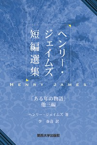 「ある年の物語」他三編ヘンリー・ジェイムズ短編選集