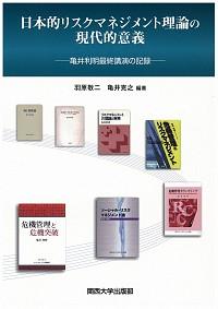 亀井利明最終講演の記録日本的リスクマネジメント理論の現代的意義