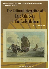 The Cultural Interaction of East Asia Seas in the Early Modern