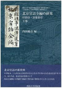 付影印・語彙索引北京官話全編の研究(上巻)