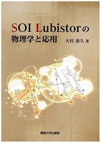 SOI Lubistorの物理学と応用