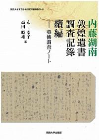 英佛調査ノート内藤湖南 敦煌遺書調査記録 續編