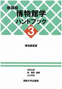 新課程 博物館学ハンドブック 3