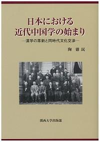 漢学の革新と同時代文化交渉日本における近代中国学の始まり