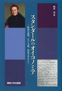 経済の思想、ロマン主義、作家であることスタンダールのオイコノミア