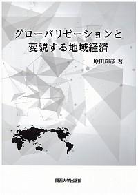 グローバリゼーションと変貌する地域経済