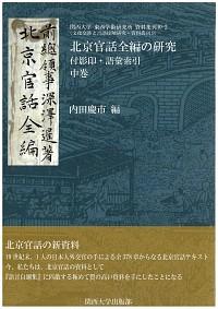 付影印・語彙索引北京官話全編の研究(中巻)