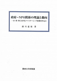 日・英・米におけるパートナーシップ政策を中心に政府 ―NPO関係の理論と動向
