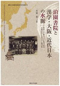 関西大学創立130周年記念泊園書院シンポジウム論文集泊園書院と漢学・大阪・近代日本の水脈