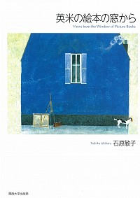 Views from the Window of Picture Books英米の絵本の窓から
