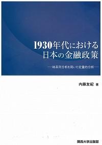 時系列分析を用いた定量的分析1930年代における日本の金融政策
