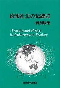 情報社会の伝統詩