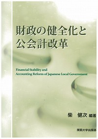 Financial Stability and Accounting Reform of Japanese Local Government財政の健全化と公会計改革