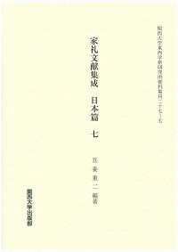 家礼文献集成 日本篇 七