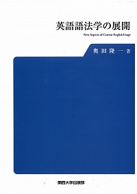 New Aspects of Current English Usage英語語法学の展開