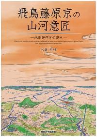 地形幾何学の視点飛鳥藤原京の山河意匠