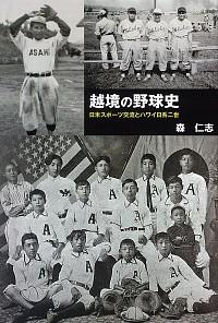 日米スポーツ交流とハワイ日系二世越境の野球史
