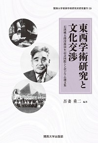 石濱純太郎没後50年記念国際シンポジウム論文集東西学術研究と文化交渉