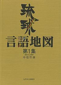 琉球言語地図 第1集