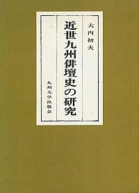 近世九州俳壇史の研究