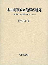 合併論・合併運動を中心として北九州市成立過程の研究