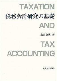 税務会計研究の基礎