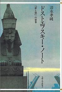 『罪と罰』の世界ドストエフスキー・ノート
