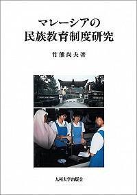 マレーシアの民族教育制度研究