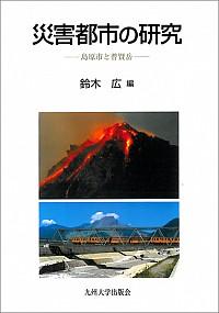 島原市と普賢岳災害都市の研究