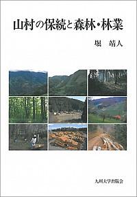 山村の保続と森林・林業