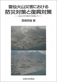 火山工学の確立を目指して雲仙火山災害における防災対策と復興対策