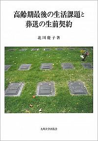 高齢期最後の生活課題と葬送の生前契約