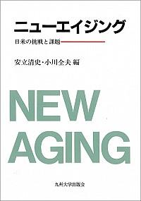 日米の挑戦と課題ニューエイジング