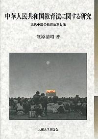 現代中国の教育改革と法中華人民共和国教育法に関する研究