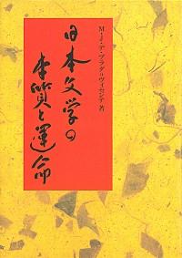 『古事記』から川端康成まで日本文学の本質と運命
