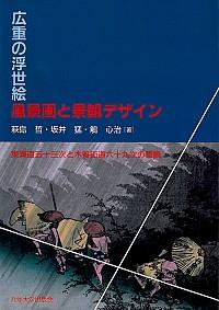 東海道五十三次と木曾街道六十九次の景観広重の浮世絵風景画と景観デザイン