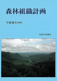 森林組織計画