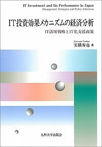 IT活用戦略とIT化支援政策IT投資効果メカニズムの経済分析