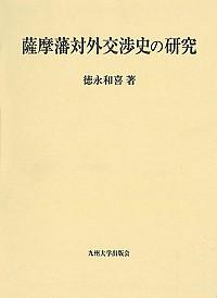 薩摩藩対外交渉史の研究