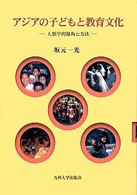 人類学的視角と方法アジアの子どもと教育文化