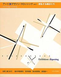 散乱する展示たちアート・デザイン・クロッシング vol.2