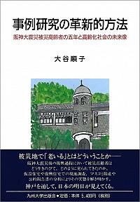 阪神大震災被災高齢者の五年と高齢化社会の未来像事例研究の革新的方法
