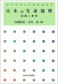 回顧と展望日本の生命倫理