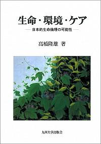 日本的生命倫理の可能性生命・環境・ケア