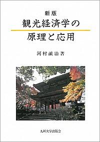新版 新版 観光経済学の原理と応用