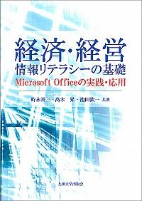 Microsoft Officeの実践・応用経済・経営情報リテラシーの基礎